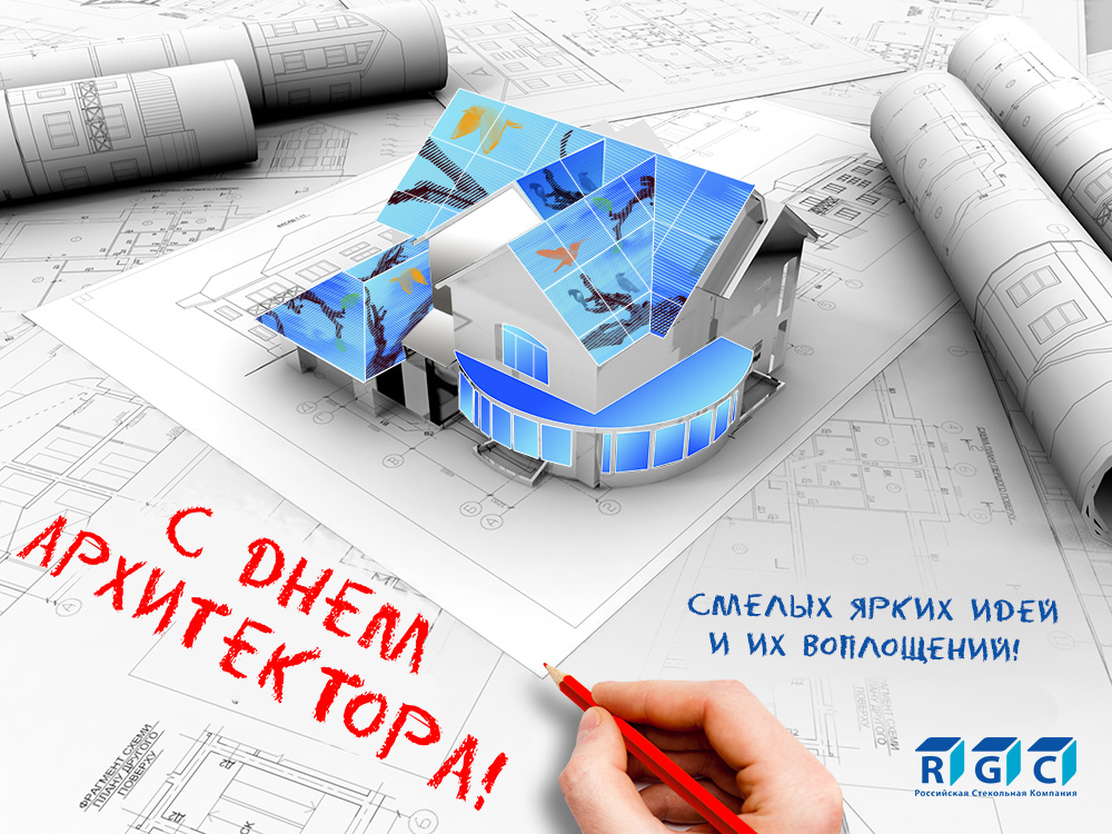 Поздравление для архитекторов